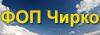 ФОП Чирко